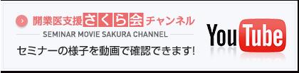 ユーチューブチャンネル