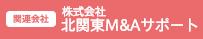 株式会社 北関東M&Aサポート